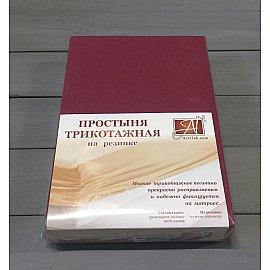 Простынь трикотажная на резинке, марсала, 160*200*20 см