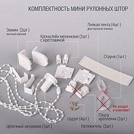 Набор комплектующих для рулонной шторы мини