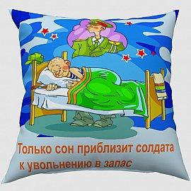 """Декоративная подушка габардин """"Сон солдата"""""""