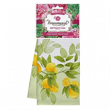 Комплект полотенец вафельных 50*70 (2шт) 'Романтика' Лимонный сад