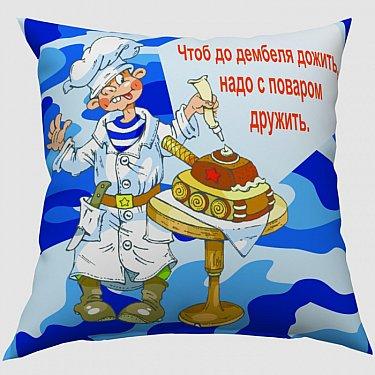 "Декоративная подушка габардин ""Дембель"""